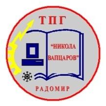 "ТПГ ""Н. Й. ВАПЦАРОВ"" - гр. Радомир лого"
